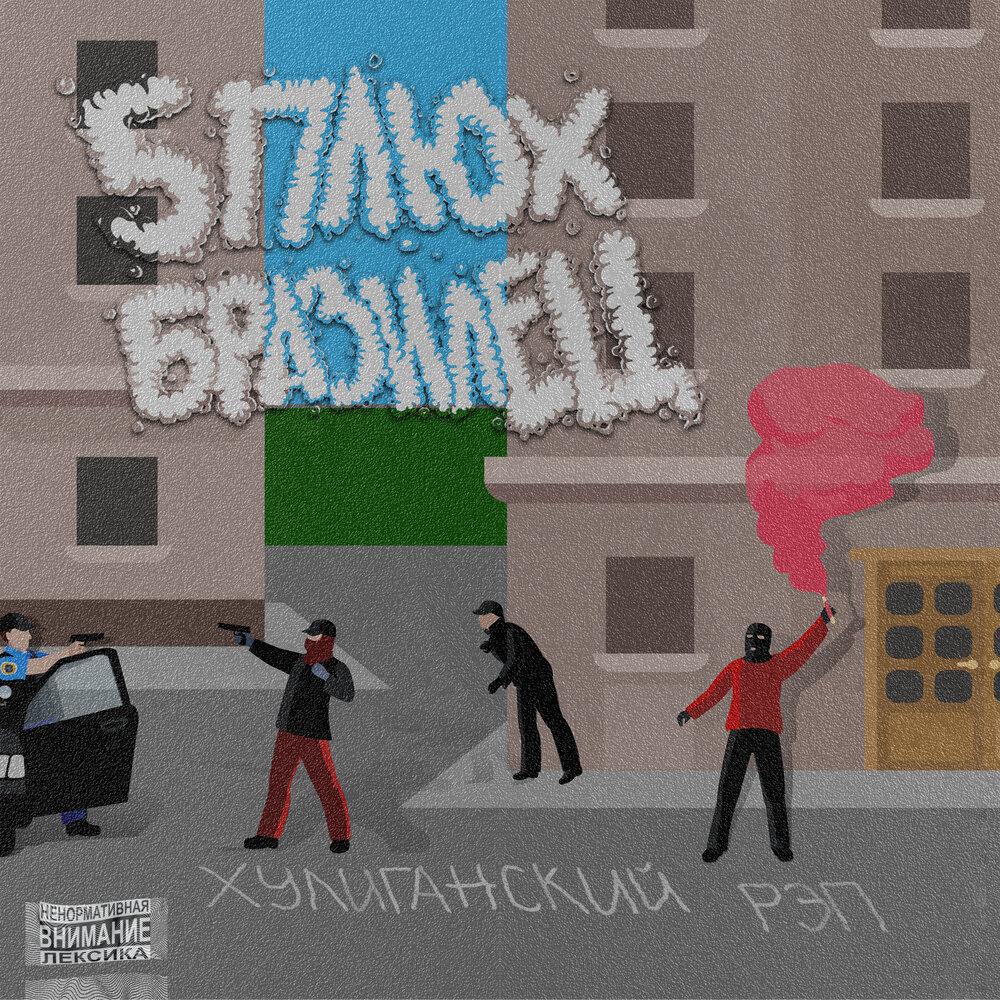 5 Плюх & Бразилец — «Хулиганский рэп»