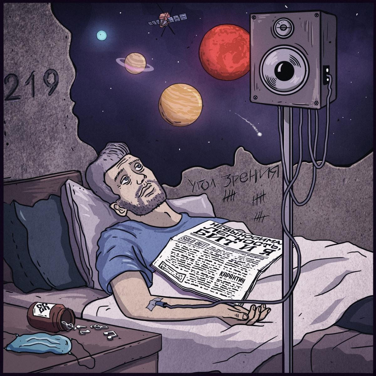 Угол Зрения — «Невыносимая легкость, бит и я» (2021)