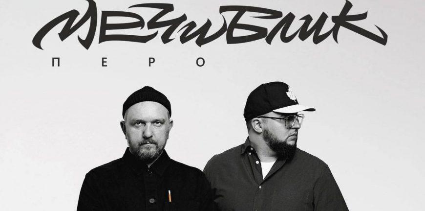 Рецензия на альбом Наум Блик — «Меч и Блик»