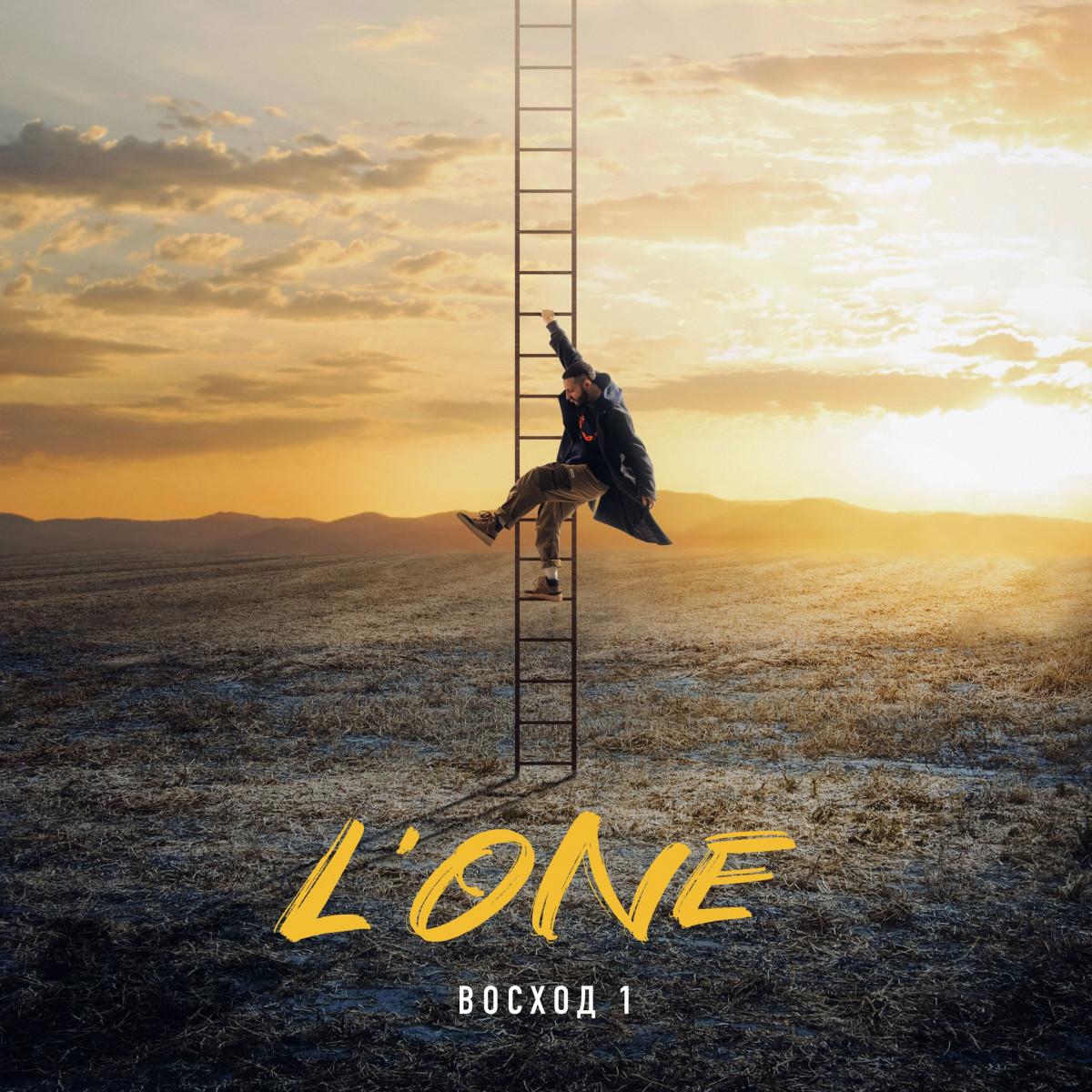 L'One — «Восход 1»