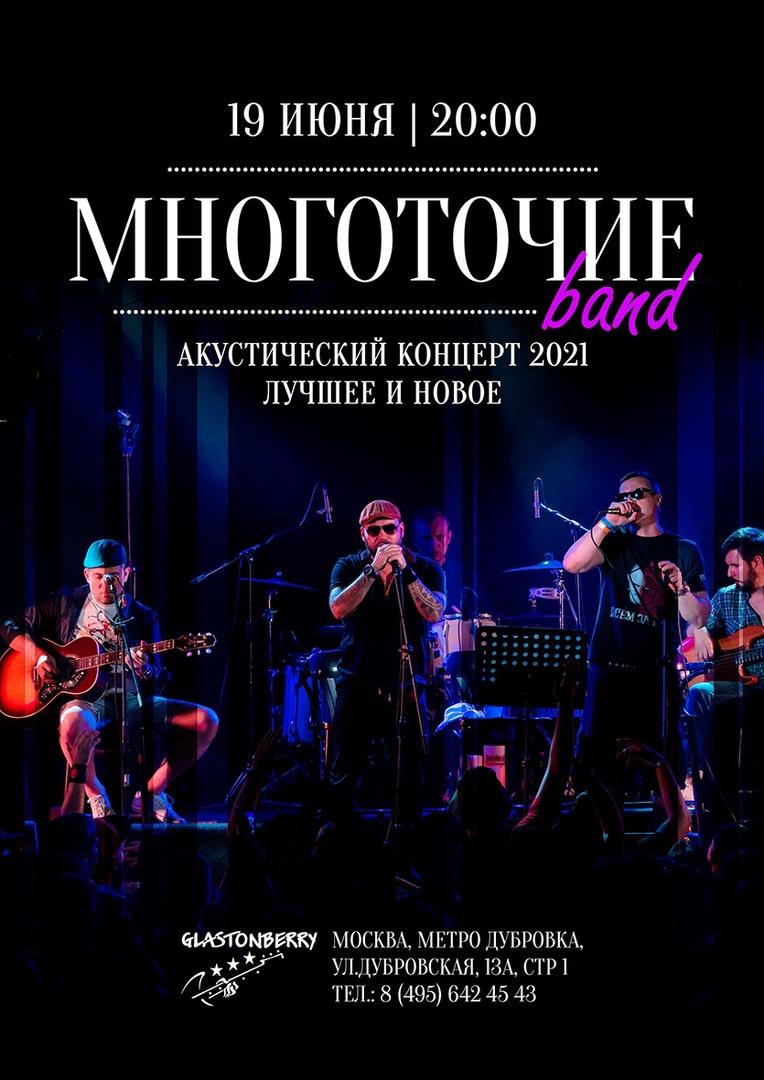 19 июня | МНОГОТОЧИЕ Band | АКУСТИКА | Москва
