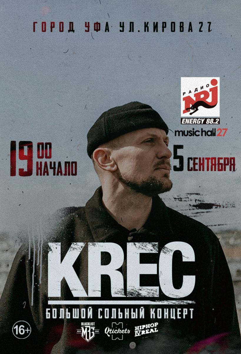 KREC в Уфе