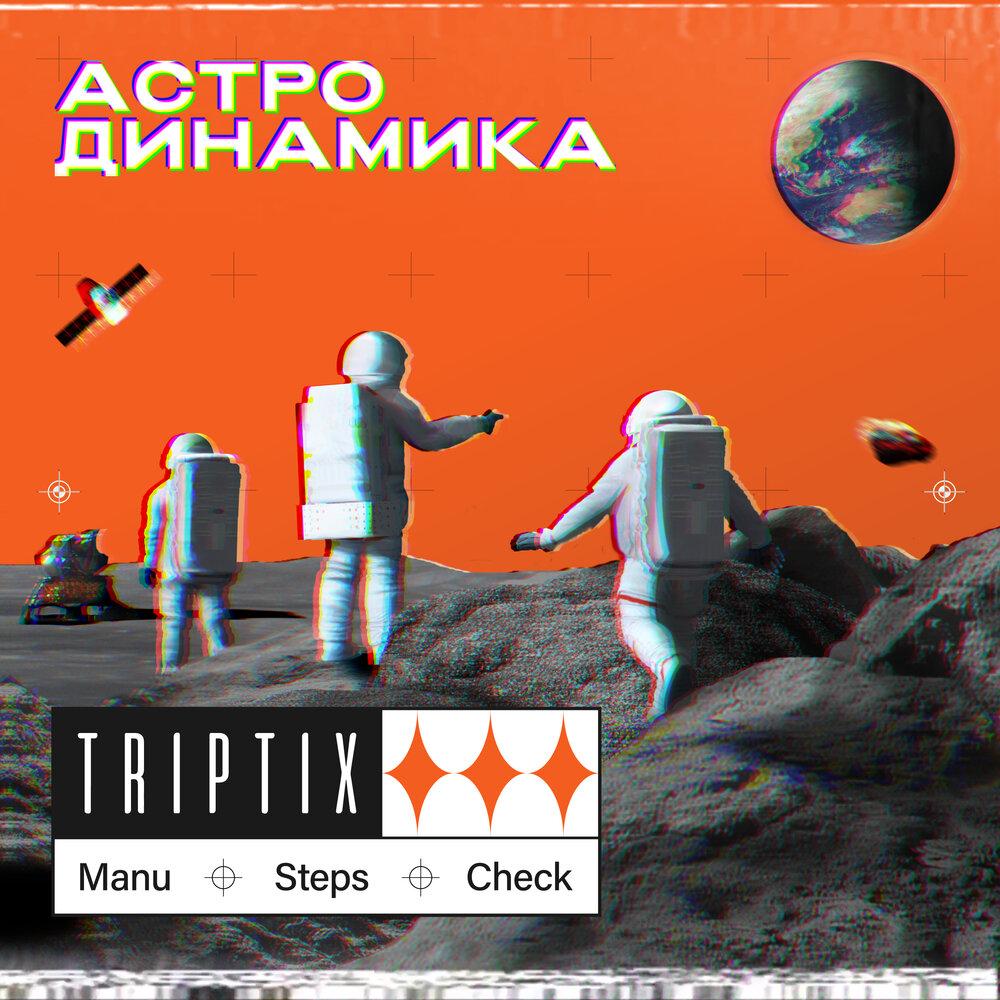 TRIPTIX (Коля Маню, Steppa Style и T.Check) — «Астродинамика»