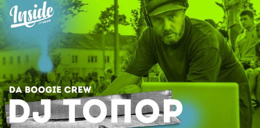DJ Топор (Da Boogie Crew) в новом выпуске «INSIDE SHOW»