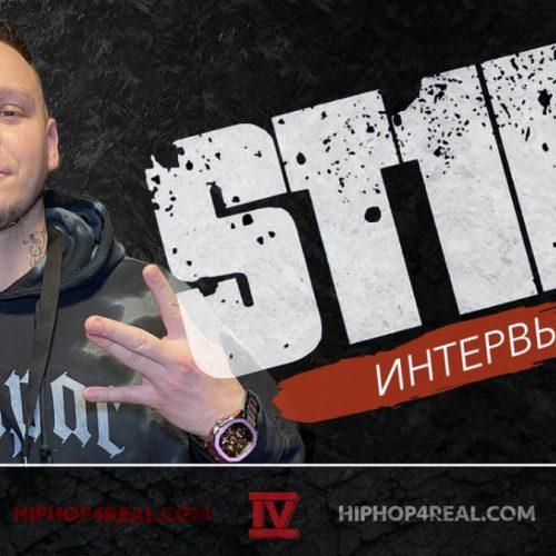 ST1M   Московский концерт   Интервью