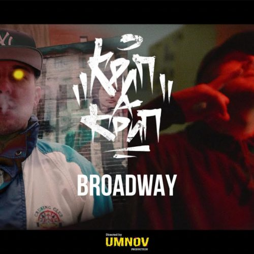 Broadway — «Парабеллум» (feat. Крип-А-Крип)