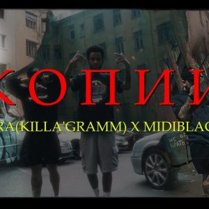 Pra(Killa'Gramm) & MIDIBlack — «Копии»