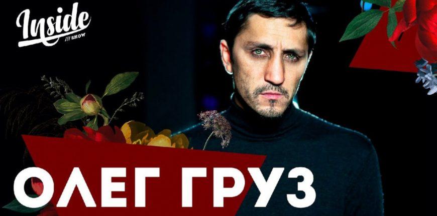 Олег Груз в новом выпуске «INSIDE SHOW»