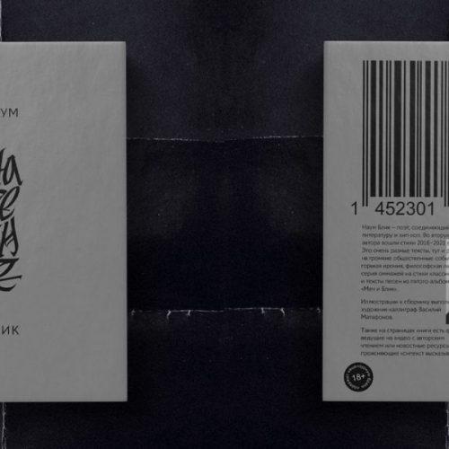 Новая книга Наум Блик «Наречие»