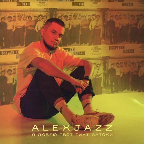 Alexjazz — «Я люблю твої тихі затоки»