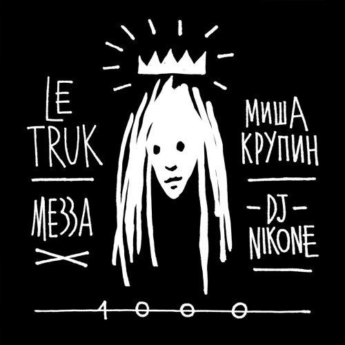 Detsl aka Le Truk — «1000» (feat. feat. DJ Nik One, Миша Крупин, Мезза)