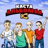 Каста — « Альбомба»