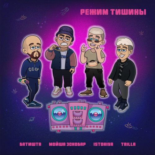Батишта — «Режим Тишины» (feat. Мойша Эскобар, ISTOKIYA, TRILLA)