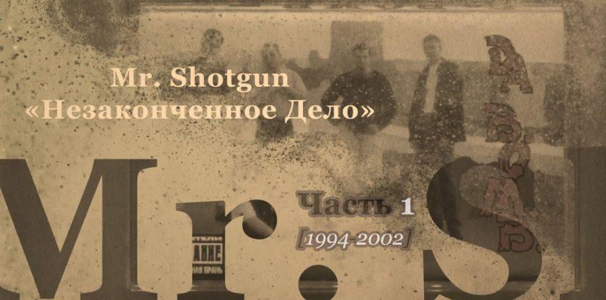 Вышел документальный фильм «Mr. Shotgun: Незаконченное Дело»