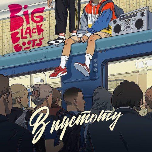 Big Black Boots — «В пустоту»