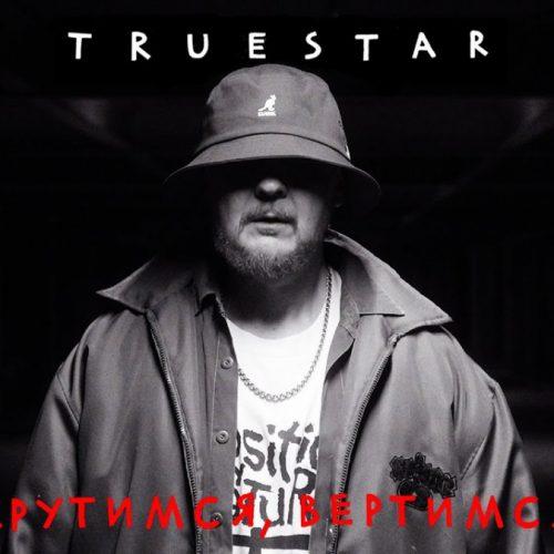 True Star — «Крутимся, вертимся»