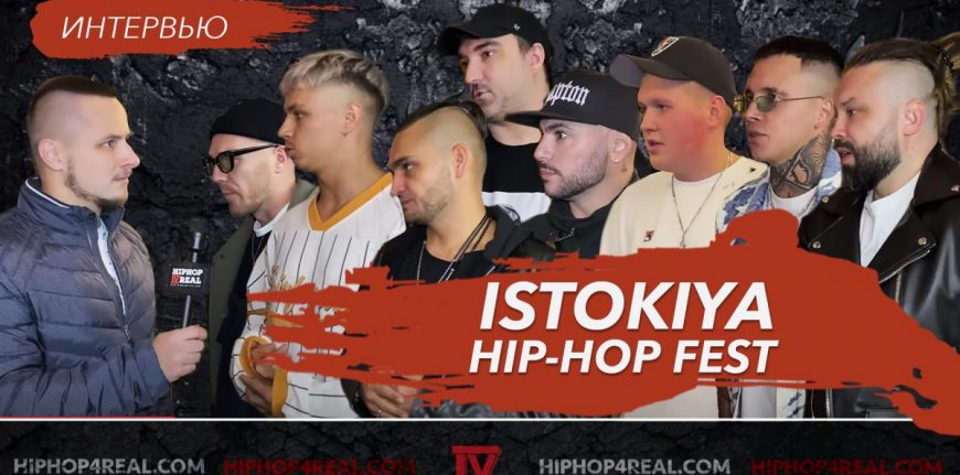 ISTOKIYA Hip-Hop Fest: Птаха, Dino MC47, Батишта, ISTOKIYA, Burito, Мойша Эскобар, Артём КИД, CVPELLV