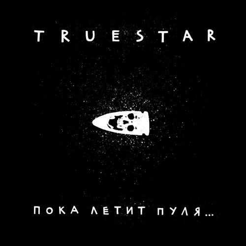 True Star — «Пока летит пуля…»