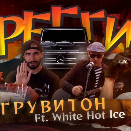 ГРУВИТОН (Indigo, Jahn, Slavon) — «Регги» (feat. White Hot Ice)